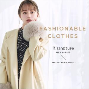 Rirandture × 山本舞香さん♪Aラインシルエットコーデ例