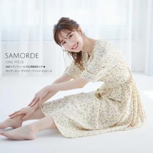 柏木由紀さんはレモン着用 ベージュ オフホワイト 上品でチャーミングな花柄で飽きが来ず重宝すること間違いなし!