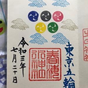 【御朱印】千葉県匝瑳市「水神社」オリンピック限定御朱印♡