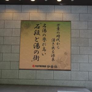【伊香保】石段街にも近いお宿「大江戸温泉物語 伊香保」食事編♪
