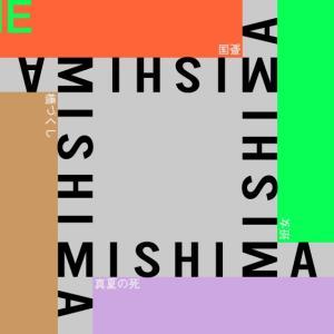 「MISHIMA2020」