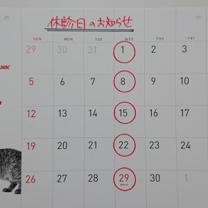 ★4月の休診日について(暫定)★