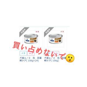 (2020.9.14更新)ヒルズ 回復期ケア a/d缶 品薄のお知らせ