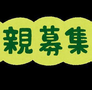 【1月10日】猫の譲渡会情報(西千葉)