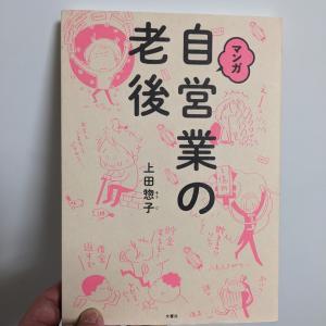 """【リブログ】""""本 出るよ「自営業の老後」""""(上田惣子さん)"""