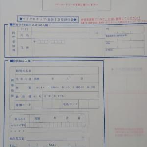 ★マイクロチップの登録先について★ 登録先はAIPO? Fam?