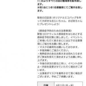 敬老の日クラフト 御経塚イオン
