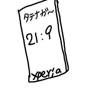 21:9ディスプレイで薄型軽量化した「Xperia 1」の将来を考えてみた・・・(´・ω・`)