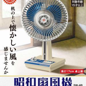 懐かしの昭和扇風機(USB給電式)
