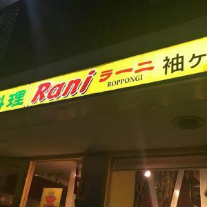 【袖ケ浦 カレーライス】ラーニ袖ケ浦店、て本店どこ? 六本木?