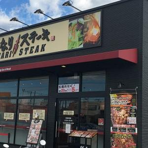 【木更津・君津・ステーキ】いきなりステーキ、店舗が急激に増えすぎ(笑)