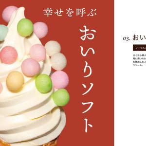 埼玉県大宮のトレンドに北海道から新鮮素材をもって地元に馴染む
