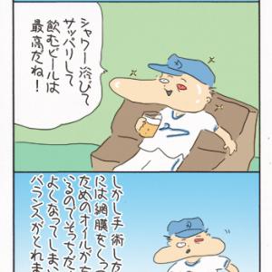 【カラー】 網膜剥離顛末記 最終話