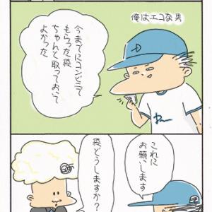 【カラー】有料化