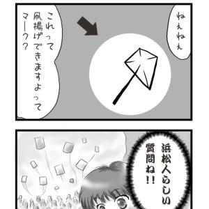 浜松人ですからね!(別Ver.)