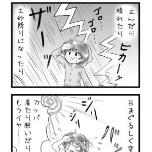 お天気フルコース