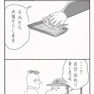 バイト敬語