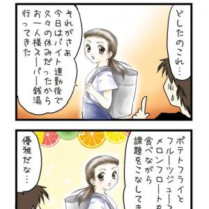 【カラー】干された教科書