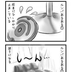 ロボット掃除機②