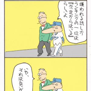 【カラー】 嫌われる話し方ランキング