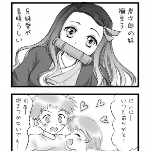 鬼滅の兄妹愛②