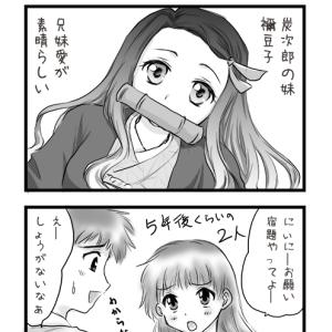 鬼滅の兄妹愛③