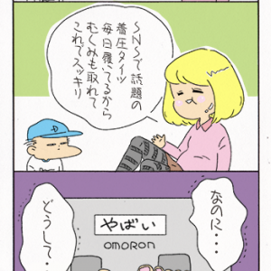 【カラー】ダイエット