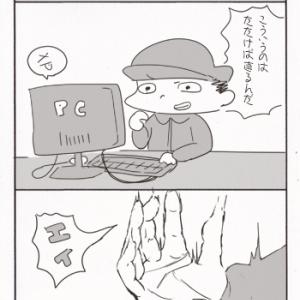 パソコンの直し方