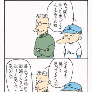 【カラー】街頭インタビュー