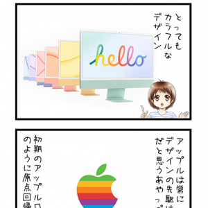 デザイン自論②