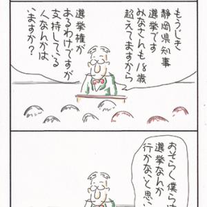 静岡県知事選挙