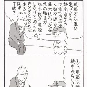 静岡県知事選挙2