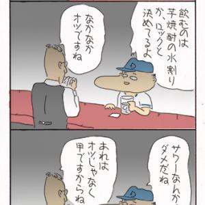 【カラー】 焼酎
