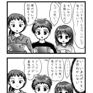 ゲームの会話①
