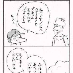 ジェネレーションギャップ