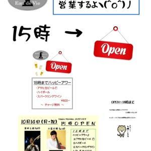 10月13日(日) 臨時営業 15時オープン♪