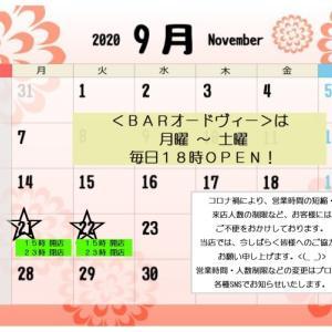 〈9月の予定〉