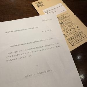 【12月31日まで期限延長】料飲店期限付酒類小売業免許