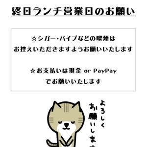 【お願い】終日ランチ営業日(土曜・日曜)