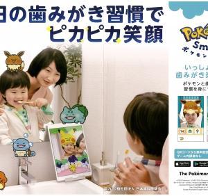 2020/8/27   日本歯科医師会監修  「ポケモンスマイル」