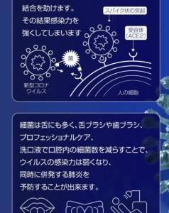 2020/10/24 コロナ対策 口腔清掃が大切!