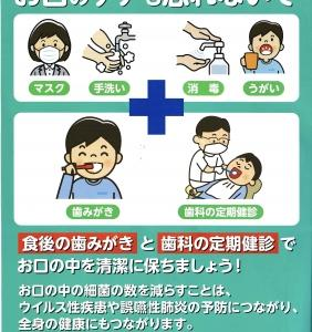 2020/12/12 歯科医師会から↓のポスターが郵送されて来ました。