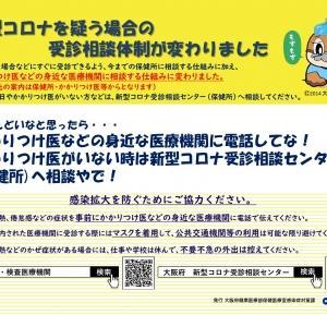 2020/12/6 大阪府歯科医師会より下記の通達が来ました