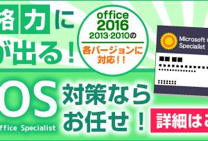 MOS Word Specialist ほぼ満点で合格!!