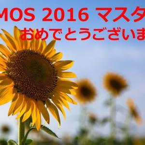 MOS合格者の声 -Access2016合格・マスターの称号を獲得-