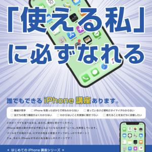 iPhone使いこなせていますか?