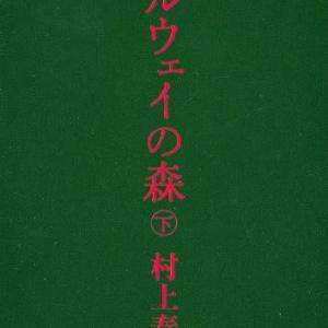 「ノルウェイの森 下巻」を読んだ。