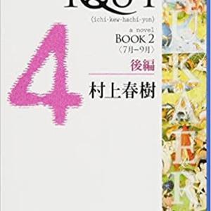 「1Q84<7且-9且>後編」を読んだ。