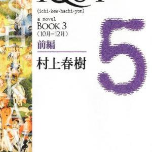 「1Q84<10月-12月>前編」を読んだ。