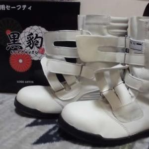 安全靴購入。